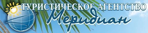 Турагентство Меридиан, Дмитров