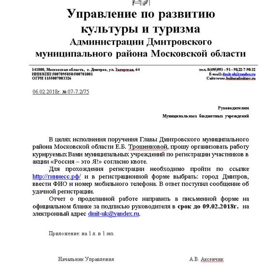 Рабы Дмитрова